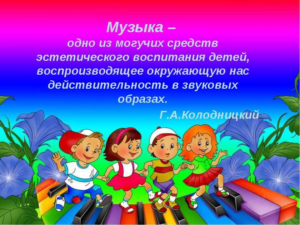 Музыка – одно из могучих средств эстетического воспитания детей, воспроизводя...