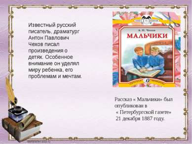 Известный русский писатель, драматург Антон Павлович Чехов писал произведения...