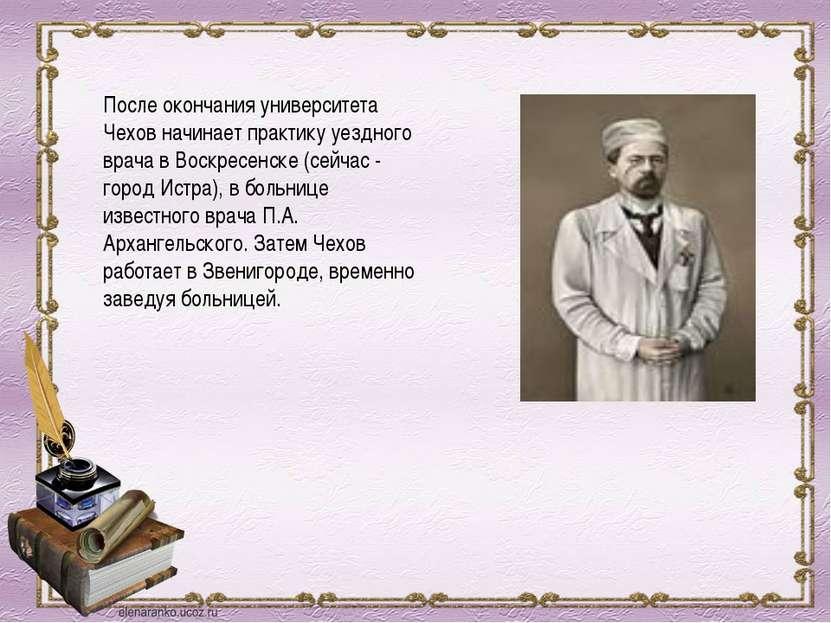 После окончания университета Чехов начинает практику уездного врача в Воскрес...