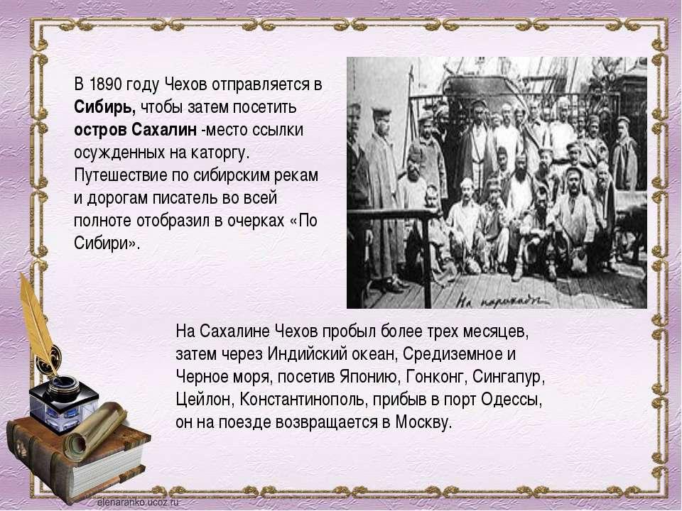 В 1890 году Чехов отправляется в Сибирь, чтобы затем посетить остров Сахалин ...