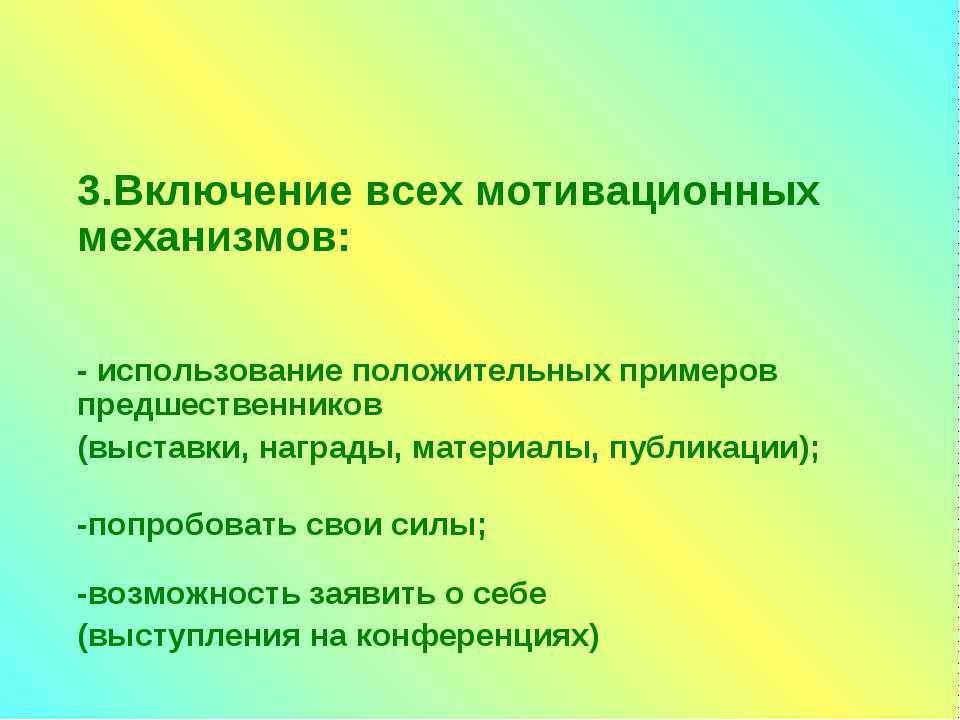 3.Включение всех мотивационных механизмов: - использование положительных прим...