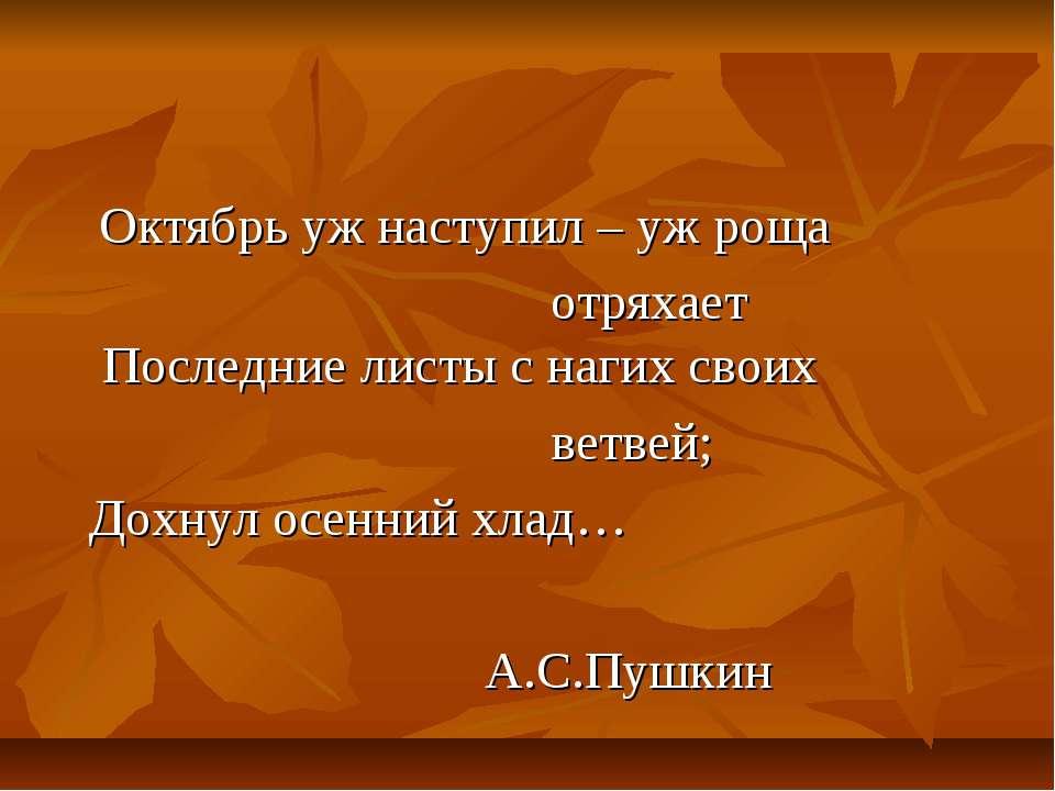 Октябрь уж наступил – уж роща отряхает Последние листы с нагих своих ветвей; ...