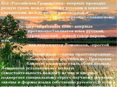 Его «Российская Грамматика» впервые проводит резкую грань между языками русск...