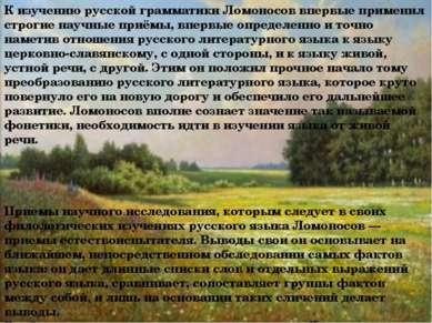 К изучению русской грамматики Ломоносов впервые применил строгие научные приё...