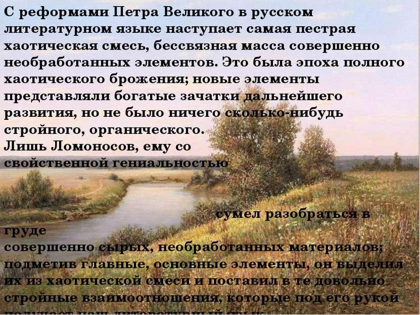 С реформами Петра Великого в русском литературном языке наступает самая пестр...