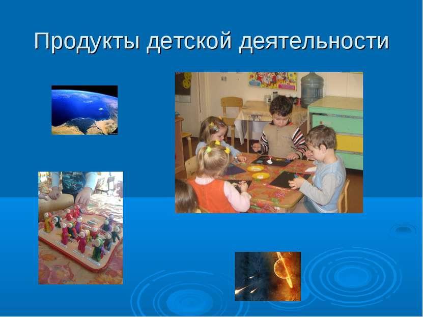Продукты детской деятельности
