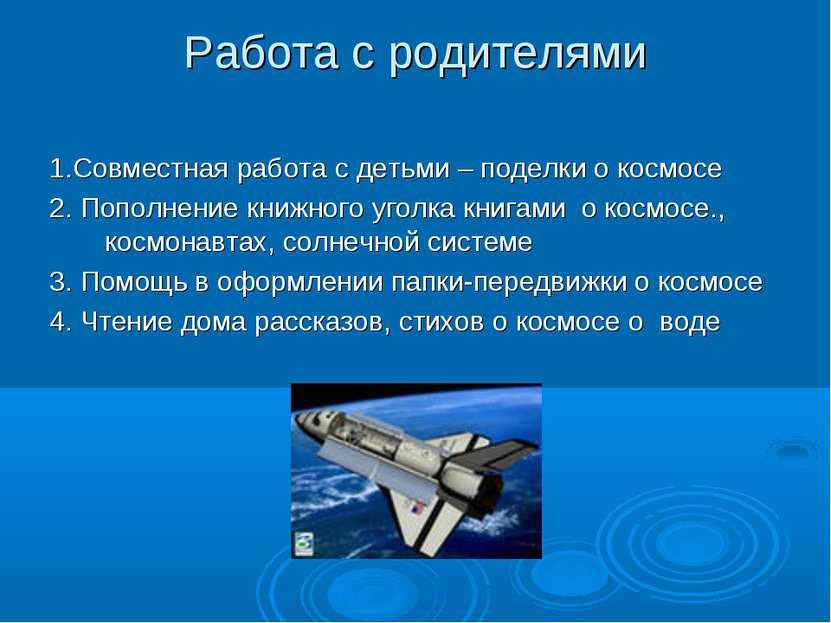 Работа с родителями 1.Совместная работа с детьми – поделки о космосе 2. Попол...