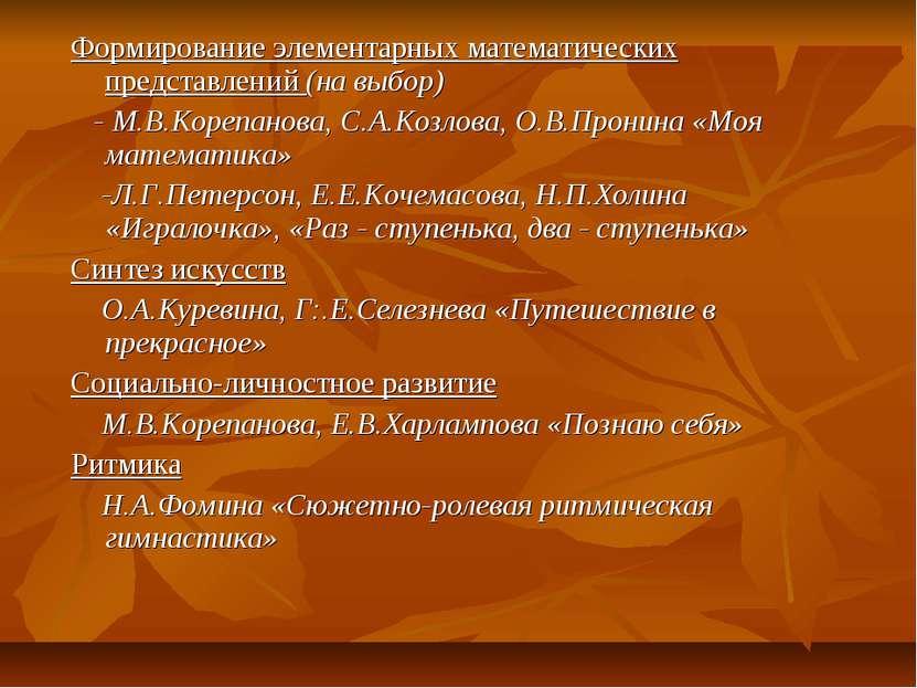 Формирование элементарных математических представлений (на выбор) - М.В.Кореп...