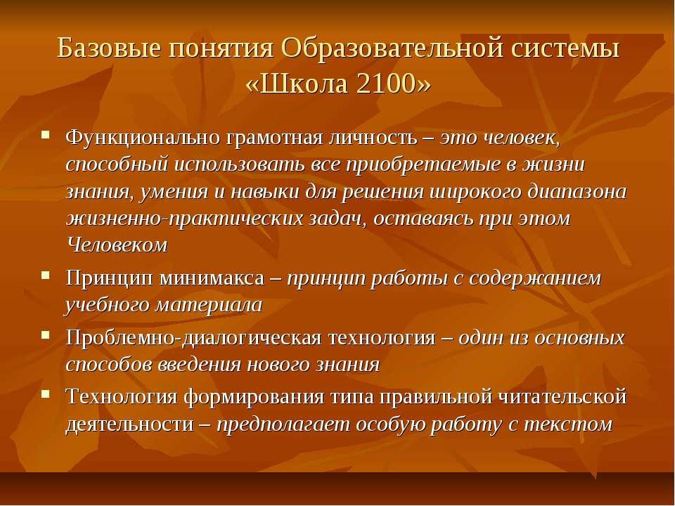 Базовые понятия Образовательной системы «Школа 2100» Функционально грамотная ...