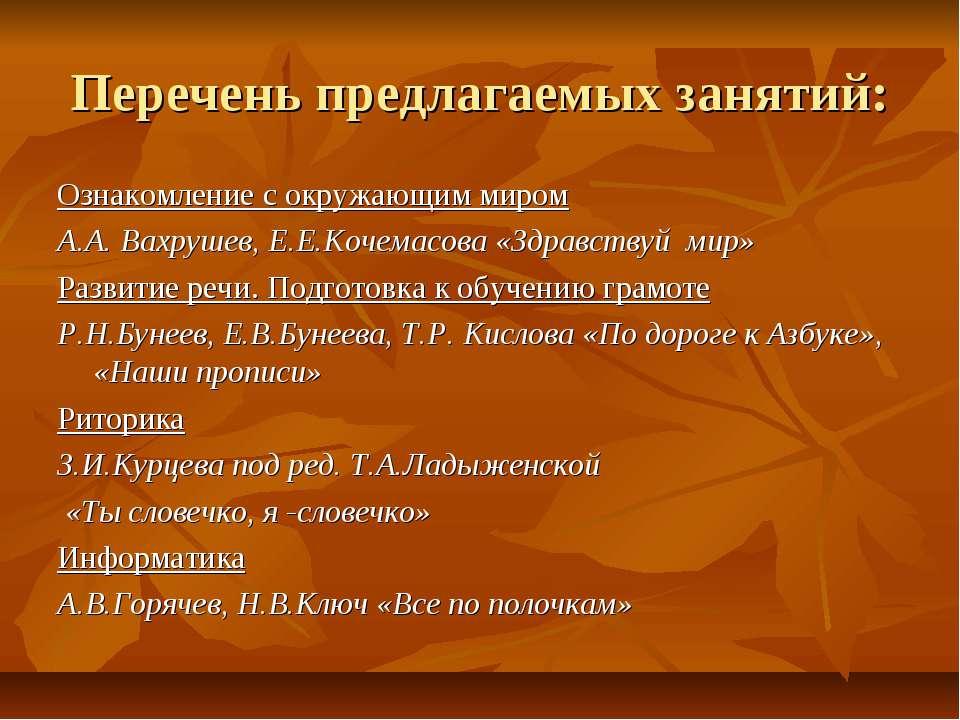 Перечень предлагаемых занятий: Ознакомление с окружающим миром А.А. Вахрушев,...