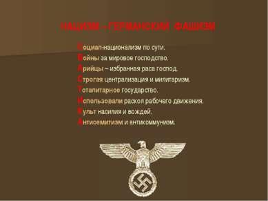 Немецкая форма фашизма, провозглашающая расизм, народное общество, военную эк...