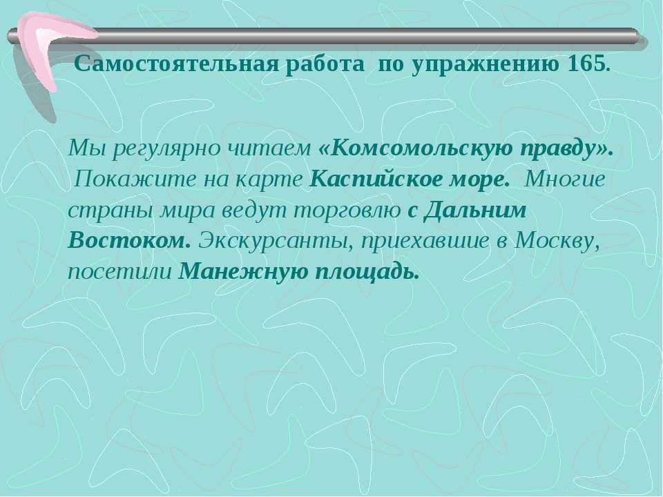 Самостоятельная работа по упражнению 165. Мы регулярно читаем «Комсомольскую ...