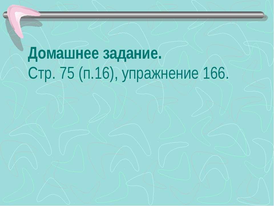 Домашнее задание. Стр. 75 (п.16), упражнение 166.