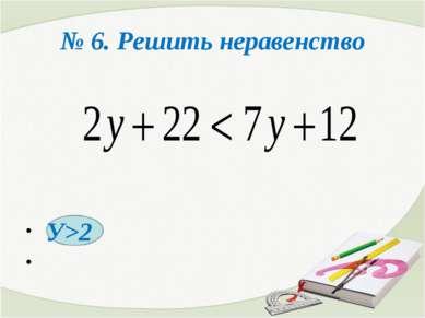 № 6. Решить неравенство У>2