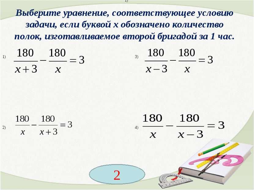 Выберите уравнение, соответствующее условию задачи, если буквой x обозначено ...