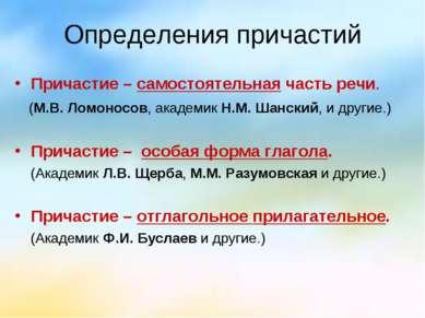 Определения причастий Причастие – самостоятельная часть речи. (М.В. Ломоносов...