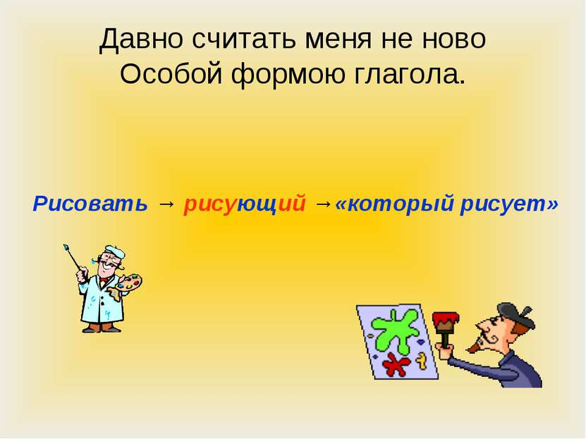 Давно считать меня не ново Особой формою глагола. Рисовать → рисующий →«котор...