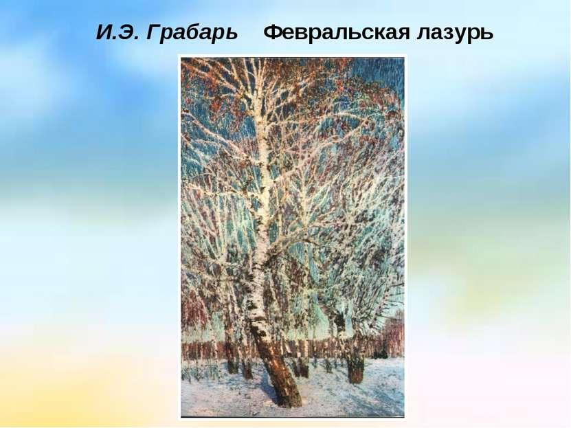 И.Э. Грабарь Февральская лазурь