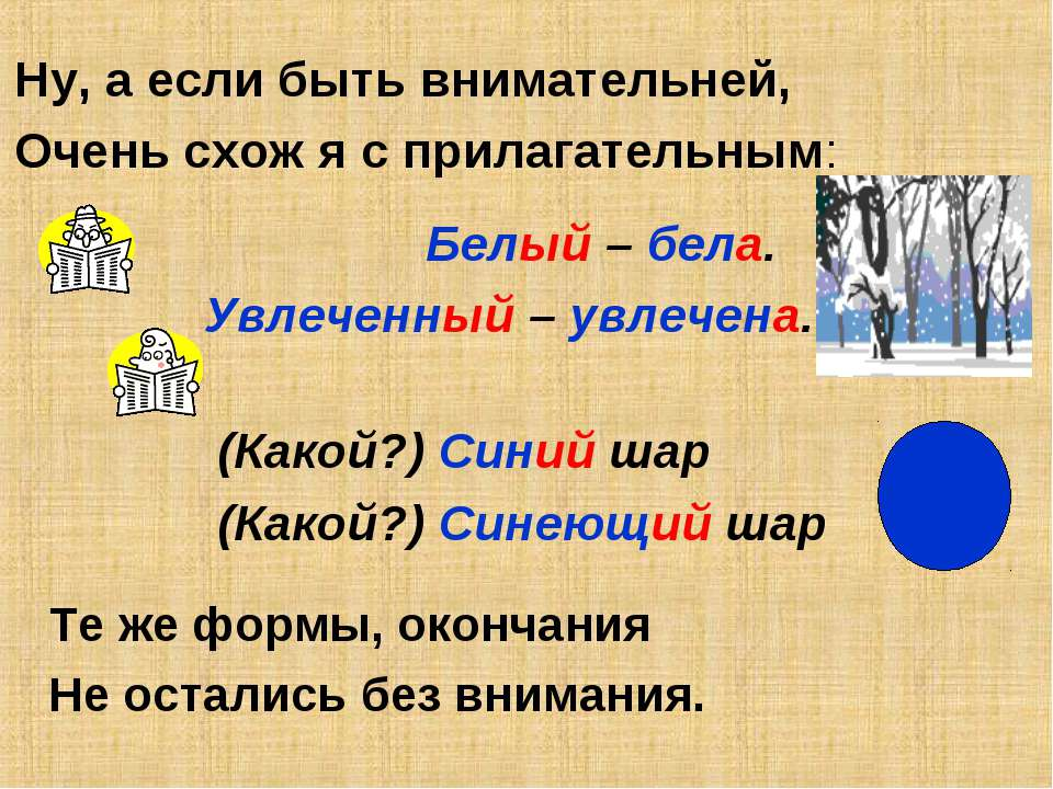 Белый – бела. Увлеченный – увлечена. (Какой?) Синий шар (Какой?) Синеющий шар...