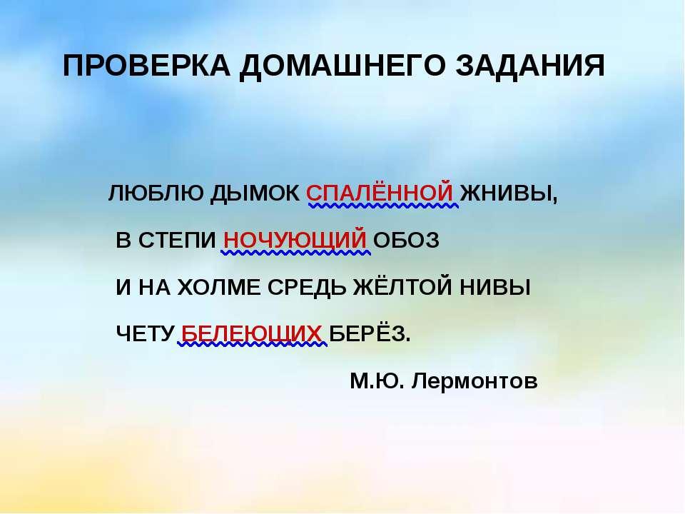 ПРОВЕРКА ДОМАШНЕГО ЗАДАНИЯ ЛЮБЛЮ ДЫМОК СПАЛЁННОЙ ЖНИВЫ, В СТЕПИ НОЧУЮЩИЙ ОБОЗ...