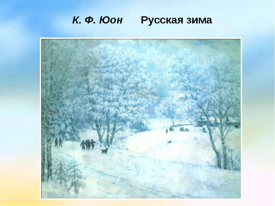 К. Ф. Юон Русская зима