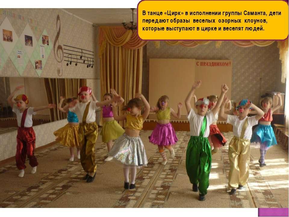 В танце «Цирк» в исполнении группы Саманта, дети передают образы веселых озор...