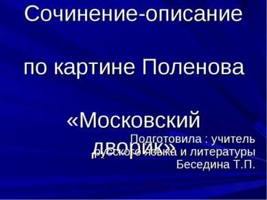 Сочинение-описание по картине Поленова «Московский дворик» Подготовила : учит...