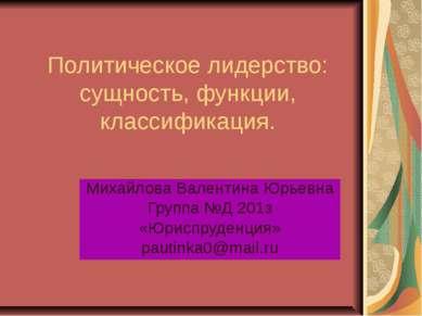Политическое лидерство: сущность, функции, классификация. Михайлова Валентина...
