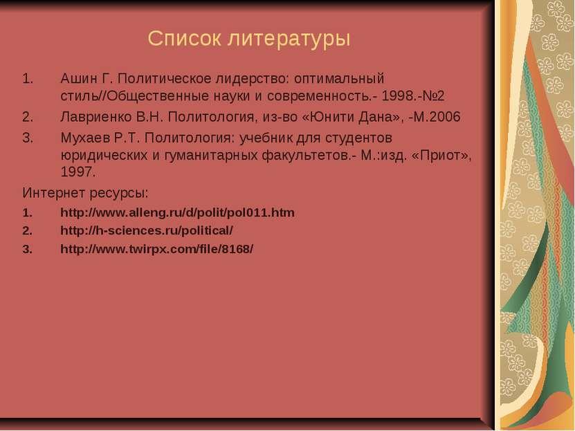 Список литературы Ашин Г. Политическое лидерство: оптимальный стиль//Обществе...