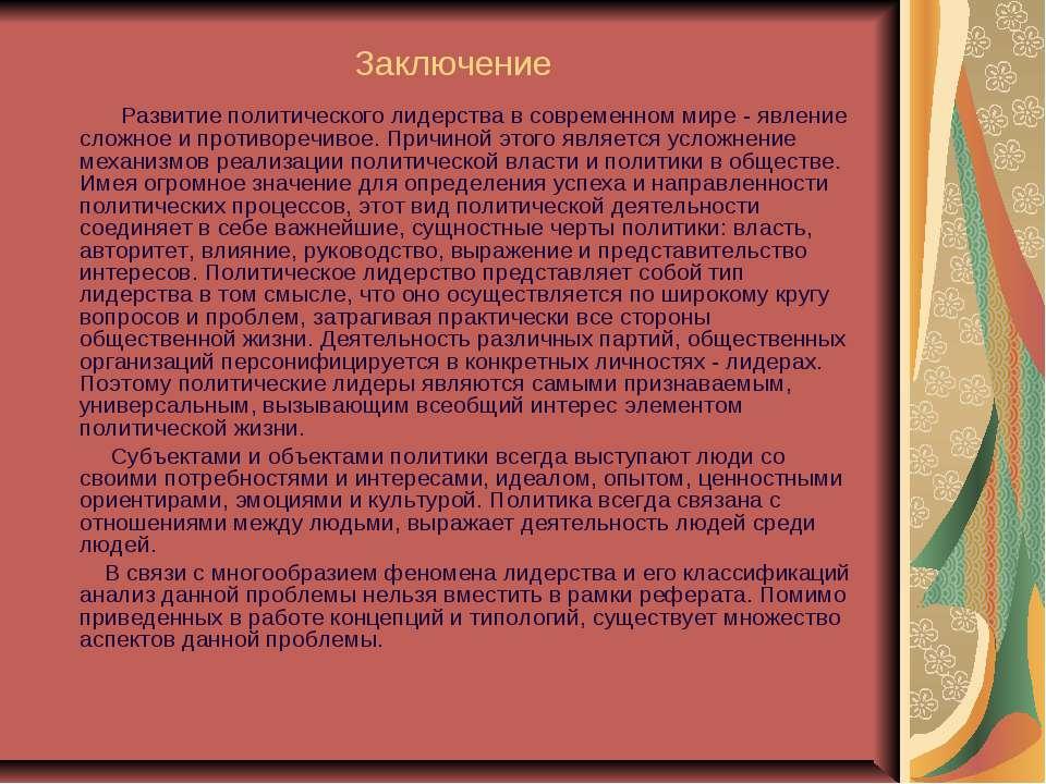 Заключение Развитие политического лидерства в современном мире - явление слож...