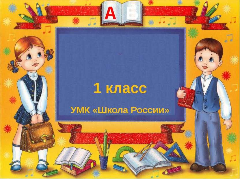 Литературное чтение . 1 класс УМК «Школа России» А Б