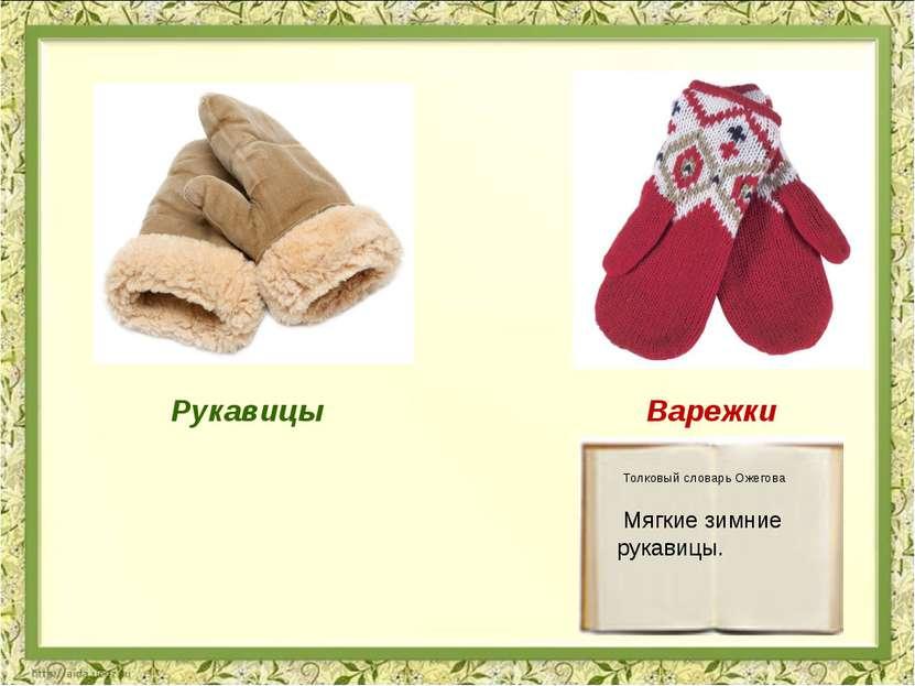 Мягкие зимние рукавицы. Толковый словарь Ожегова Рукавицы Варежки