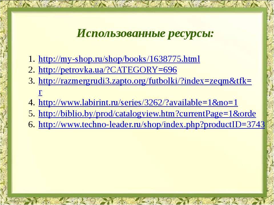 Использованные ресурсы: http://my-shop.ru/shop/books/1638775.html http://petr...