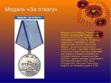 Медаль «За отвагу» Медаль «За Отвагу». Учреждена Указом Президиума Верховного...