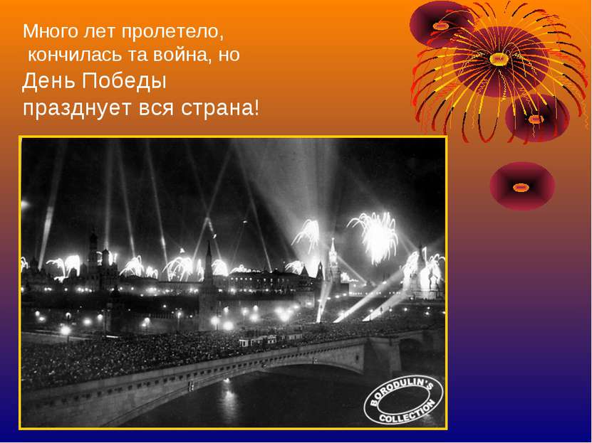 Много лет пролетело, кончилась та война, но День Победы празднует вся страна!