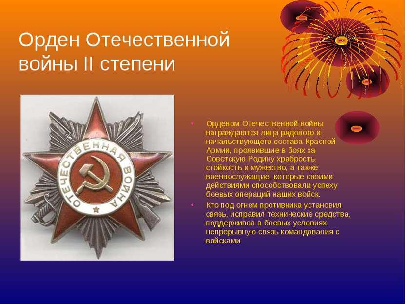 Орден Отечественной войны II степени Орденом Отечественной войны награждаются...