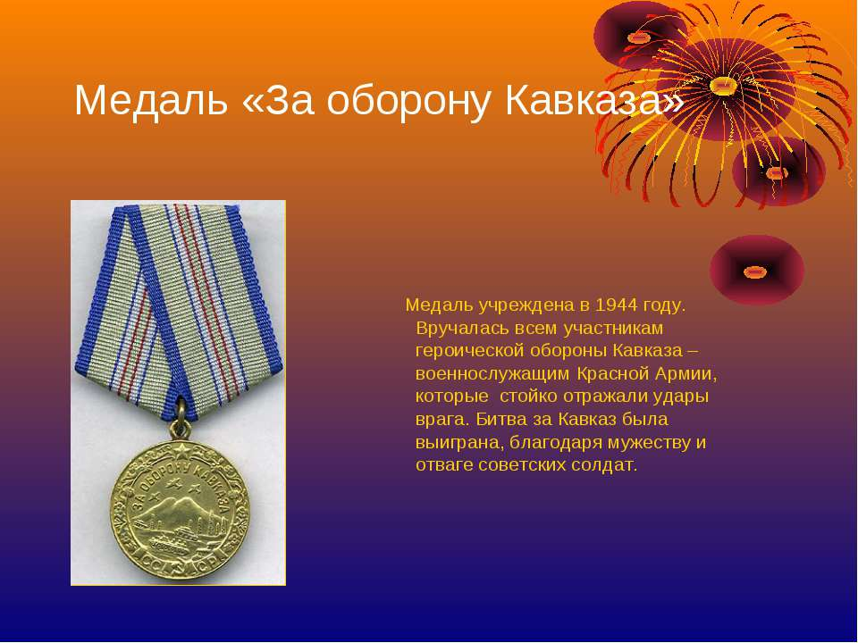 Медаль «За оборону Кавказа» Медаль учреждена в 1944 году. Вручалась всем учас...