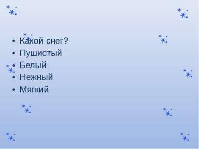 Какой снег? Пушистый Белый Нежный Мягкий