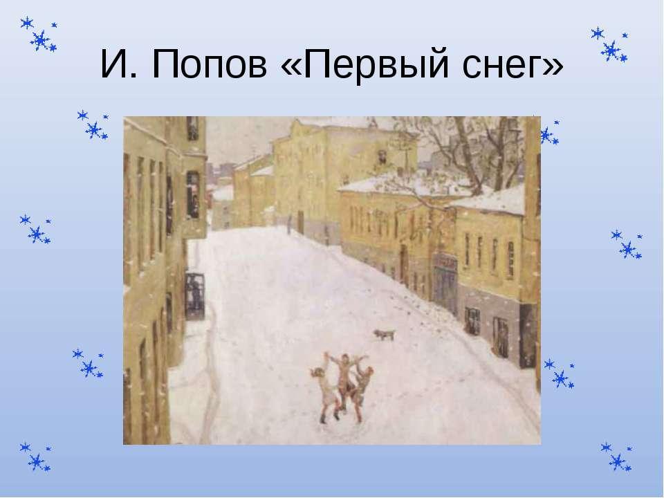 И. Попов «Первый снег»