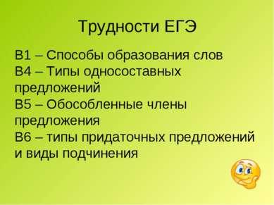 Трудности ЕГЭ В1 – Способы образования слов В4 – Типы односоставных предложен...