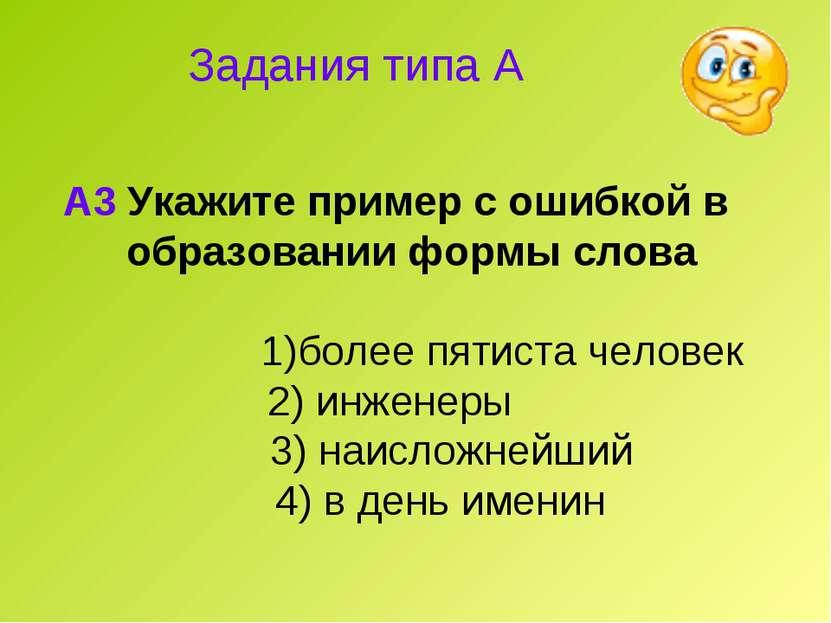 А3 Укажите пример с ошибкой в образовании формы слова 1)более пятиста человек...