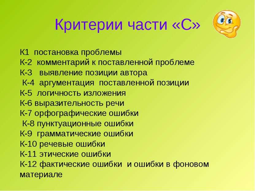Критерии части «С» К1 постановка проблемы К-2 комментарий к поставленной проб...