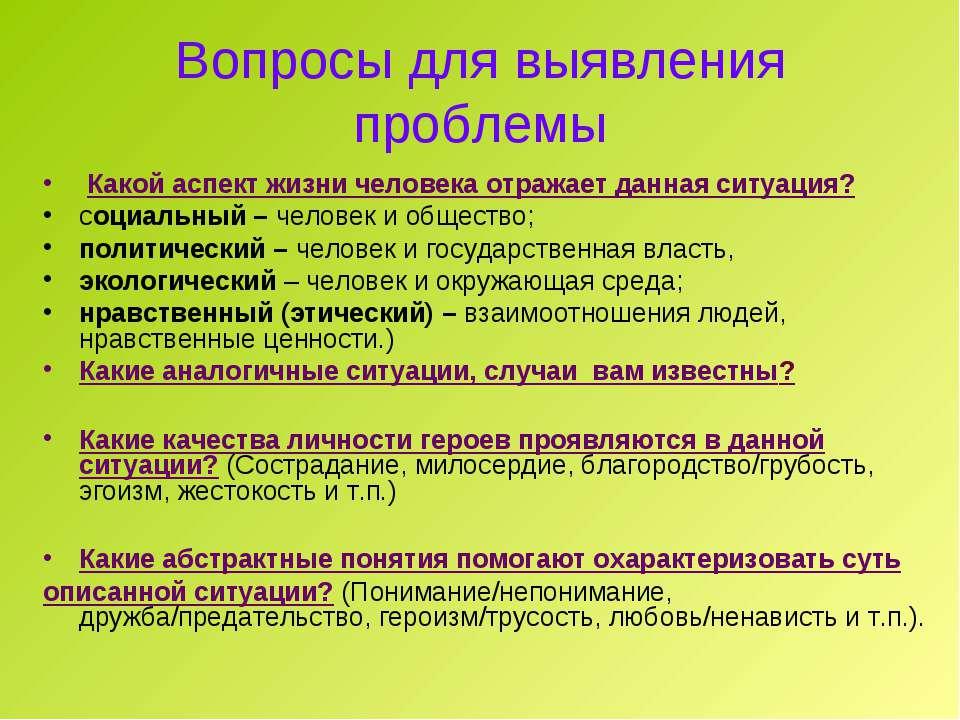 Вопросы для выявления проблемы Какой аспект жизни человека отражает данная си...