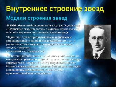 Внутреннее строение звезд Модели строения звезд В 1926г. была опубликована кн...