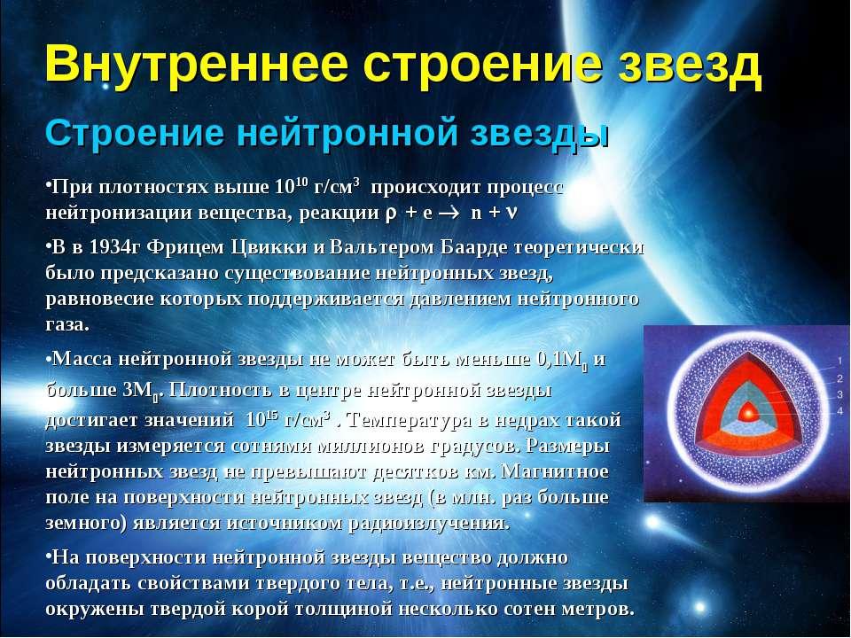 Внутреннее строение звезд Строение нейтронной звезды При плотностях выше 1010...