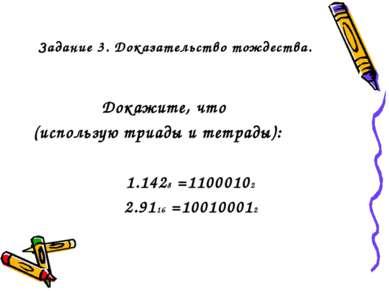 Задание 3. Доказательство тождества. Докажите, что (использую триады и тетрад...