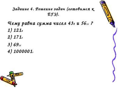 Задание 4. Решение задач (готовимся к ЕГЭ). Чему равна сумма чисел 438 и 5616...
