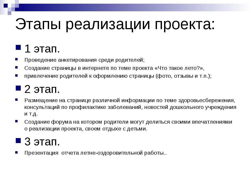 Этапы реализации проекта: 1 этап. Проведение анкетирования среди родителей; С...