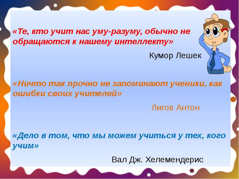 «Те, кто учит нас уму-разуму, обычно не обращаются к нашему интеллекту» Кумор...