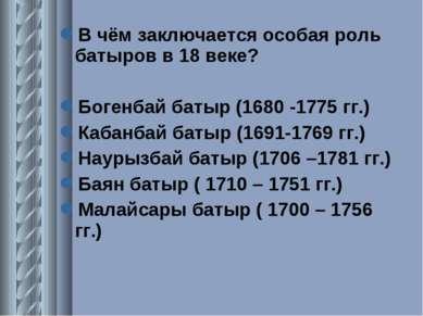 В чём заключается особая роль батыров в 18 веке? Богенбай батыр (1680 -1775 г...